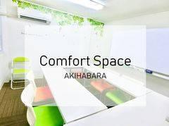 ★ComfortSpace秋葉原I★秋葉原2分 岩本町30秒 個室24h(1~10名〕プロジェクター使用無料!会議・仕事・セミナー・勉強会・レッスンなどに。
