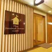 個室Cafe The Second Room Cafe[完全個室!お子様連れ、パーティー、女子会、デート、会議、商談、なんでもOK!幅広い用途でご利用いただけるカフェです。]