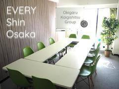 ◆エブリ新大阪◆【高速WiFi有】新大阪駅 徒歩2分❗️❗️お洒落格安会議室&フリースペース✨AmazonEcho(流行りのAIスピーカー使い放題!)✨好きな音楽も聴ける♫エレベータ有り✨大阪からも一駅❗️