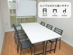 五反田駅から3分♪深夜まで使える!打ち合わせやボードゲームスペースに使えるシンプル会議室