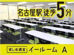 窓あり 換気できます!【~68名】『貸し会議室 イールーム 名古屋駅前 A』大型会議室なのに圧倒的なコストパフォーマンス! 格安!直前割で更にお安く! Wi-Fi プロジェクター