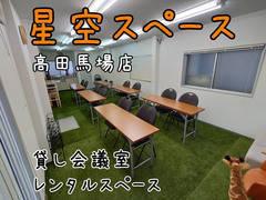 高田馬場駅徒歩3分/風通し良く明るい貸し会議室・レンタルスペース/最大20名/ホワイトボード、プロジェクター/セミナー、イベント、ボードゲーム