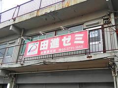 大田区田園調布 貸し教室 木暮塾(田進ゼミ 田園調布校)