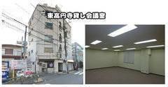 東高円寺徒歩4分の貸し会議室。飲食可です。