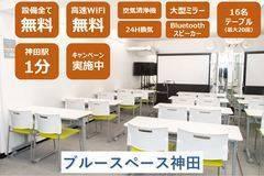 【神田駅1分】⭐️CP実施中⭐️【ブルースペース神田】16名着席(イス20脚)全設備無料、大型ミラー、高速WiFi、最新プロジェクター、80インチ巨大スクリーン