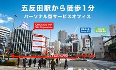 【JR五反田駅東口正面】3名迄利用可能な明るいお部屋です。可動式什器の為、レイアウト変更可。勉強会や打ち合わせに!有人受付の為、ご利用途中のご来客などにも対応いたします。(管理No.1043)