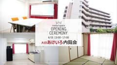 谷町線大日駅から徒歩7分の立地でキッチン完備のスペースです。会議にイベントに多岐にわたりご利用ください(*^^)v
