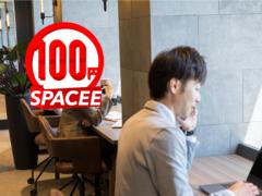 100円スペイシー東京駅八重洲口6号店 電源完備のコワーキングスペース