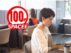 100円スペイシー東京駅八重洲口4号店 電源完備のコワーキングスペース