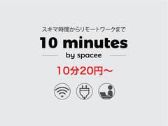 【10 minutes 新宿西口会議室E 新宿駅徒歩2分】当日利用可能なデスクワークスペース(電源/WIFI完備)