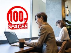 100円スペイシー半蔵門店 電源完備のコワーキングスペース