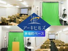 <感染防止対策実施>【茅場町・八丁堀】背景布の緑を利用した撮影スタジオ「NURO光」と演台、大型スクリーンとプロジェクターは無料で利用可。