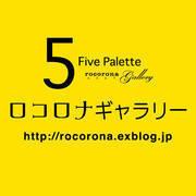 【Rocorona Gallery】天王寺駅近所-あべのキューズモール裏すぐ!ギャラリースペース、展示会・展示即売会、写真撮影会、女子会パーティーなどに最適!