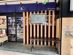 4月新規オープン【神楽坂駅2分】文悠書店 店頭スペースPR販売利用