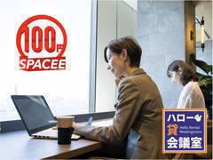 100円スペイシー新橋【SL広場すぐ横】RoomF(8名) supported by ハロー貸会議室新橋
