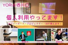 【西川口】駅徒歩2分!動画撮影やオンラインセミナー、レッスンなどの個人利用〜会議、イベント、パーティーまで利用可!YORIAI西川口
