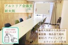 〈アルトリア会議室〉新大坂駅徒歩5分!Wifi,プロジェクター無料✨明るいカフェのような会議室★