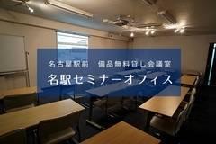名古屋駅徒歩2分 オフィスビルの1室!【最大36名】受付スペース、お荷物送付ロッカー、エアコン完備!プロジェクター、WIFIなど備品はすべて無料!オペレーター電話対応あり「ルームC」