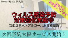 【定期除菌】次回予約大幅サービス開始【次亜塩素水・アルコール消毒液完備】