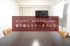 JR新大阪駅東口より徒歩3分 1Fロビーがおしゃれで広々、待ち合わせにも!【最大12名】エアコン完備 ディスプレイ、WIFI、ホワイトボードなどすべて無料 専任オペレーター電話対応あり 「ルームO-5」