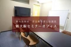 地下鉄新大阪7番出口より徒歩2分!オフィスビルの一室【最大9名】お荷物送付ロッカー付 エアコン完備 ディスプレイ、WIFI、ホワイトボードなどすべて無料 専任オペレーター電話対応あり 「ルームO-7」