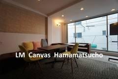LMキャンバス浜松町 ★浜松町駅・大門駅徒歩3分★カフェのような上質空間/WiFi/TVモニター/ホワイトボード無料