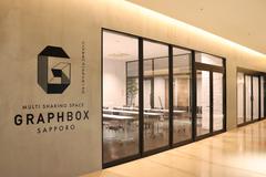 【グラフボックス A-BOX】ノルベサ4F。快適アクセス。会議・セミナー・イベントに最適。