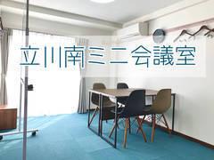 ☆NEW OPEN☆立川南徒歩3分!『立川南ミニ会議室』期間限定ワンコインセール!