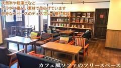 岐阜 ドリンク飲み放題 モバイルカフェ 多目的スペース