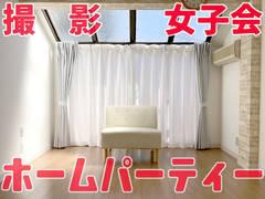 大宮スパイスルーム【撮影・女子会・ホームパーティーなど】大宮駅徒歩6分