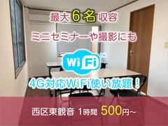広島市西区東観音 平和大通り沿い 貸し会議室 打ち合わせ、デスクワーク、撮影、商談などに