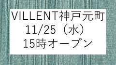 《VILLENT神戸元町》JR神戸5分&元町商店街入口前/11月25日オープン/最大12名/おしゃれ会議室/テレワーク/光インターネット/スマホ撮影用ライト