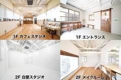 中目黒24時間営業の格安撮影スタジオ・レンタルスペース