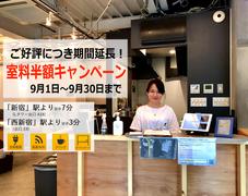 【利用後除菌徹底】Caféの2階会議室(ブースB)受付け常駐で便利な30分単位、ホワイトボード Wifi PCモニター有り