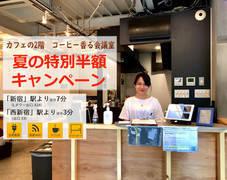 【有人受付・利用毎除菌】Caféの2階会議室(ブースB)30分単位、Wifi、PCモニタ