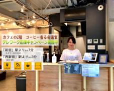 【有人受付・利用毎除菌】Caféの2階会議室(ブースC)30分単位、Wifi、PCモニタ
