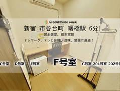 新宿市谷 [F号室] 貸切個室 /8月新設!「3蜜」コロナ対策万全!高速インターネットリモートワーク最適!