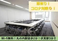 【Wi-fi無料】伏見エリア、日本銀行目の前!キレイな貸し会議室(第3会議室48㎡口の字型)