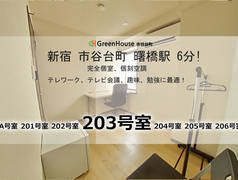 新宿市谷 [203号室] 貸切個室 /8月新設!「3蜜」コロナ対策万全!高速インターネットリモートワーク最適!