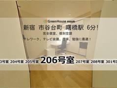新宿市谷 [206号室] 貸切個室 /8月新設!「3蜜」コロナ対策万全!高速インターネットリモートワーク最適!