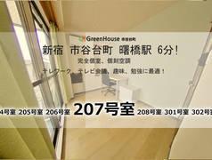 新宿市谷 [207号室] 貸切個室 /8月新設!「3蜜」コロナ対策万全!高速インターネットリモートワーク最適!