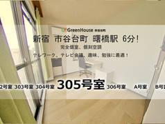 新宿市谷 [305号室] 貸切個室 /8月新設!「3蜜」コロナ対策万全!高速インターネットリモートワーク最適!
