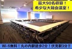 【Wi-fi無料】伏見エリア、日本銀行目の前!キレイな貸し会議室(第3+4会議室スクール型116㎡)