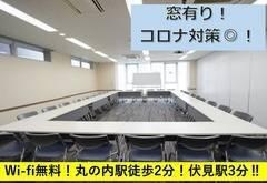 【Wi-fi無料】伏見エリア、日本銀行目の前!キレイな貸し会議室(第4会議室68㎡口の字型)