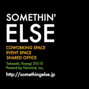 コワーキングスペース・Somethin' ELSE