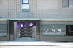 平安神宮大鳥居を望むロケーションと総檜造りの能舞台!15名様~最大70名様!