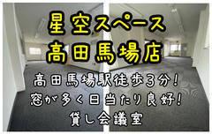 貸し会議室/星空スペース高田馬場店
