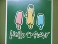 レンタルスペース HelloPuppy