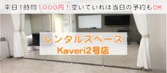 【横浜駅】ダンスができる1時間1000円のレンタルスタジオ/横浜駅徒歩8分/wifi、モニター完備の完全個室