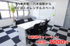 六本木駅、乃木坂駅からすぐ近くにある撮影スタジオ「ModeCo Studio」